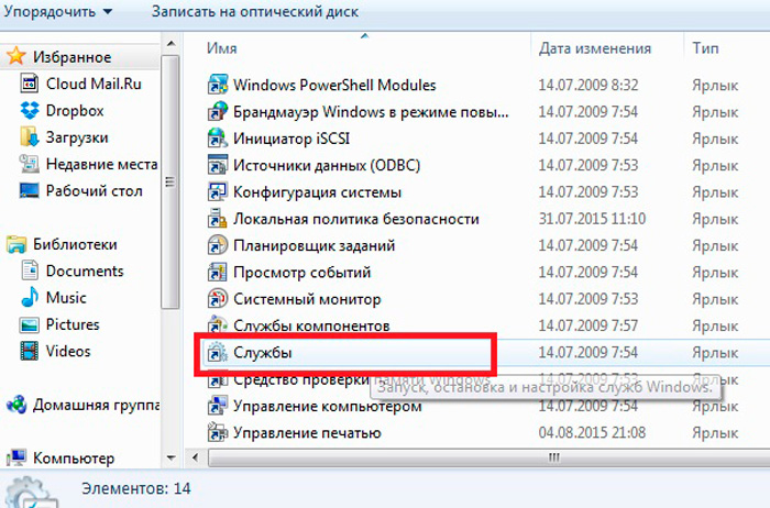 Службы OS Windows