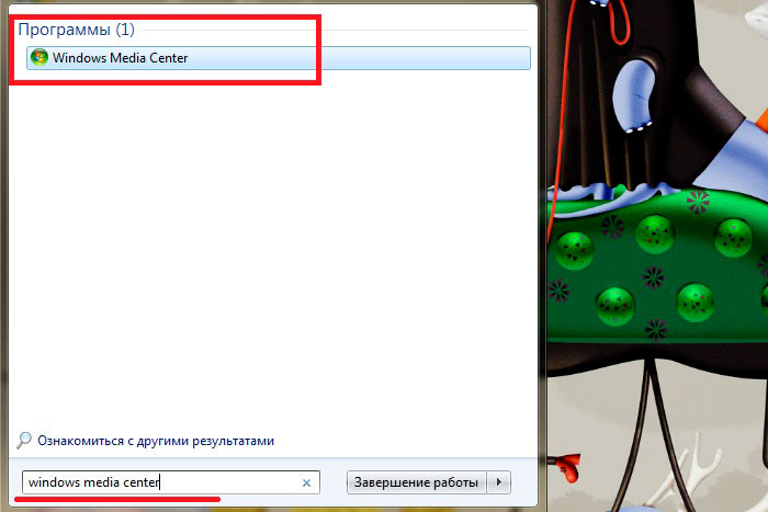 Запуск Windows Media Center в Windows 7