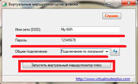 Интерфейс Virtual Router Plus