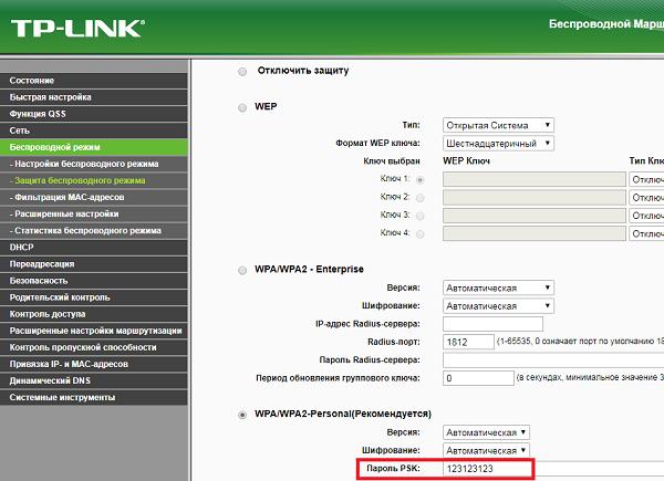Ввод нового пароля от роутера TP-Link