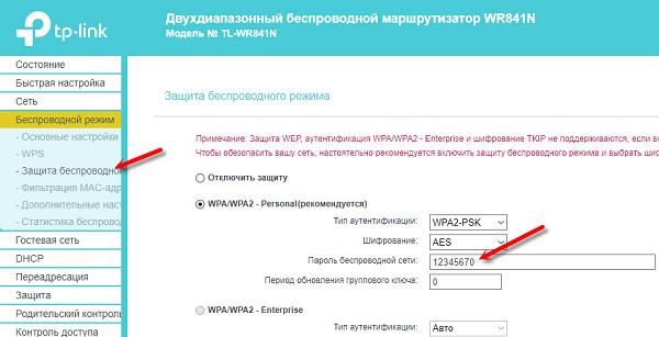 Инструкция по смене пароля на роутере Tp-Link