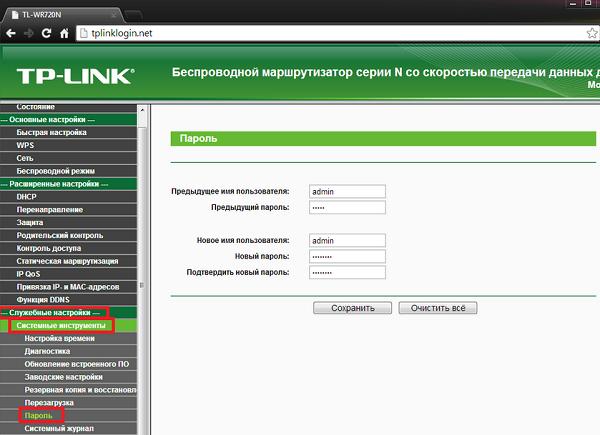 Смена пароля на роутере TP-Link