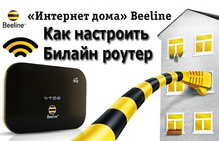 Как поменять пароль на Wi-Fi роутере Beeline