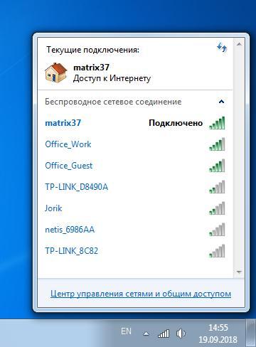 Как узнать пароль от Wi-Fi на ноутбуке