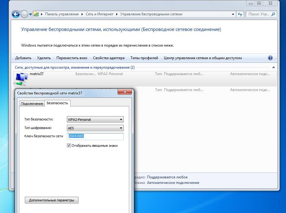 открыть пароль вай-фай на ноутбуке в настройках
