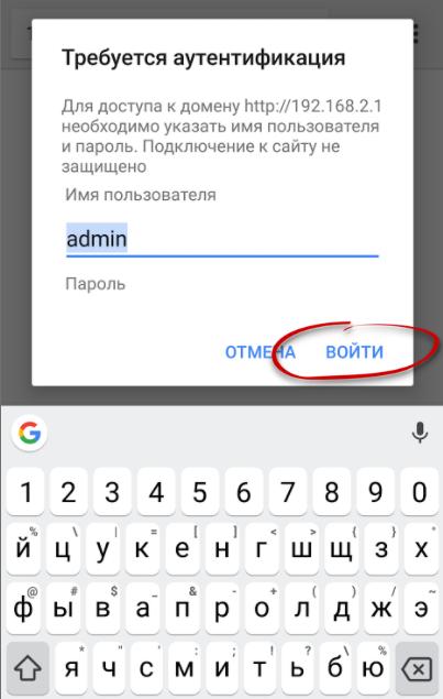 Просмотр информации о роутере через браузер