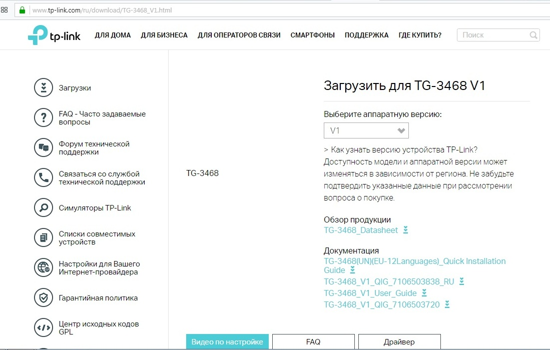 TP-Link TG 3468 драйвер windows 7
