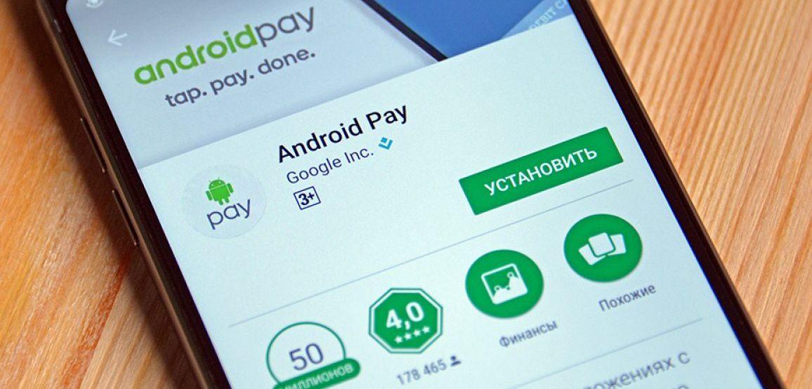 Часы с NFC для оплаты Android Pay