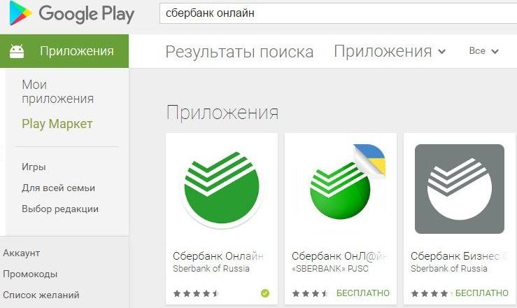 Добавить карту Сбербанк в Android Pay