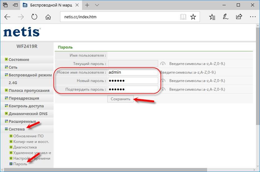 Поменяйте пароль на wifi роутере нетис на ключ из 8-ми символов