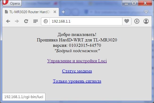 Процесс перепрошивки TP-Link MR3020 под OpenWRT завершен