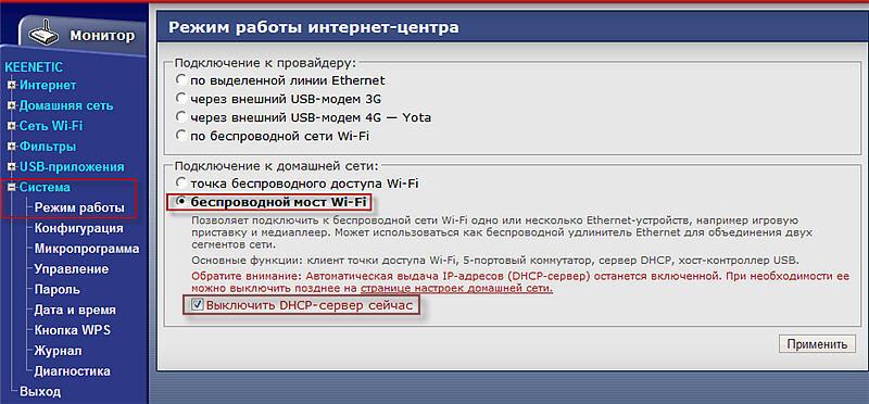 Настройка zyxel keenetic wifi мост