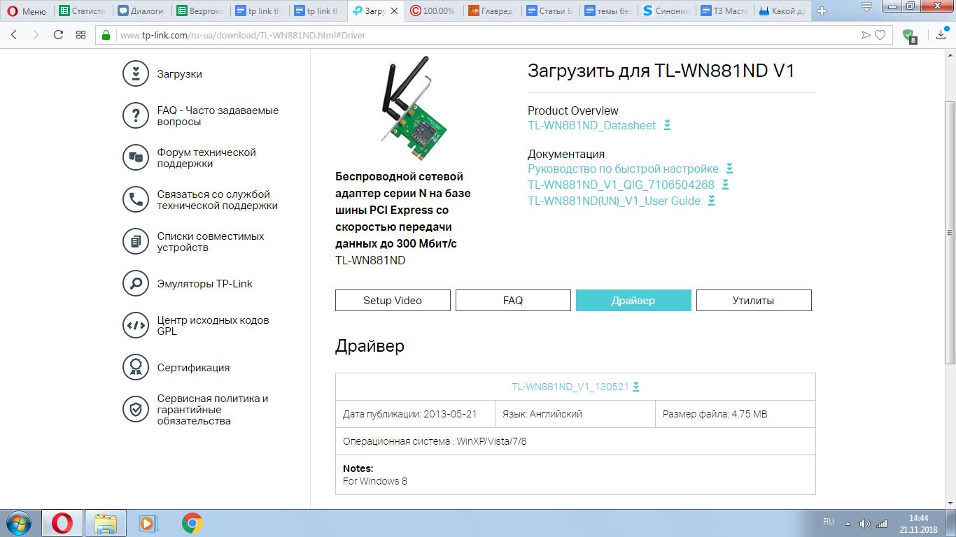 Установка tp link tl wn881nd драйвер для Windows