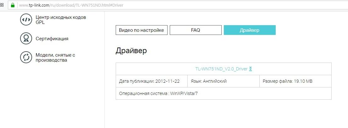 Устанавливайте TP-Link tl wn751nd драйвер для Windows с официального сайта