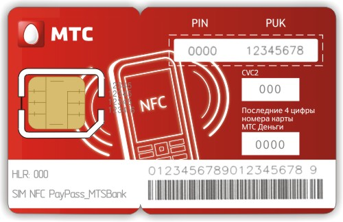 Привяжите сим-карту с NFC МТС к банковскому счету