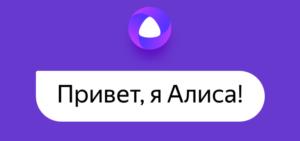 Алиса Яндекс — виртуальный голосовой помощник