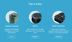 Где живет Яндекс Алиса