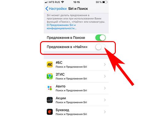 как удалить «Найдено Siri в программах»