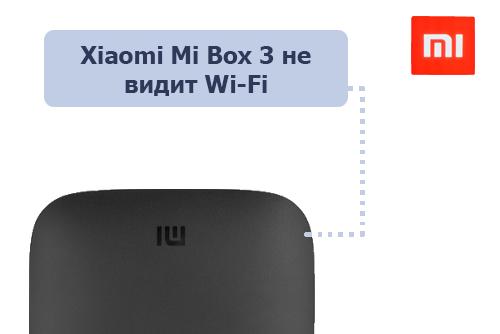 Xiaomi Mi Box 3 не видит Wi-Fi