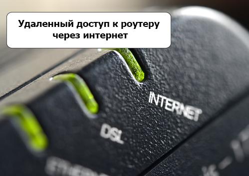 Удаленный доступ к роутеру через интернет