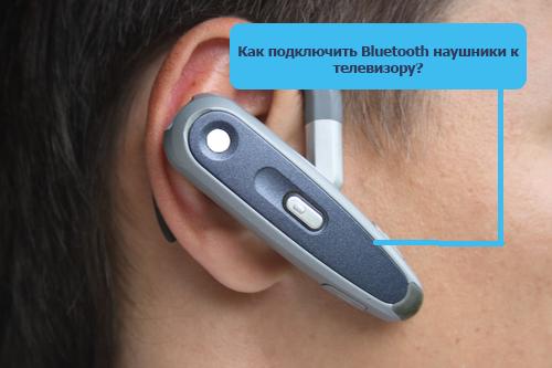 Как подключить Bluetooth наушники к телевизору?