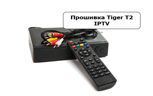 Прошивка Tiger T2 IPTV
