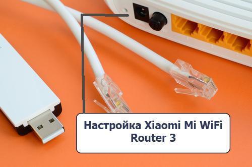 Настройка Xiaomi Mi WiFi Router 3