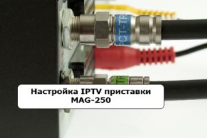 Как настроить IPTV приставку MAG-250