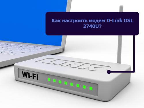 Как настроить модем D-Link DSL 2740U