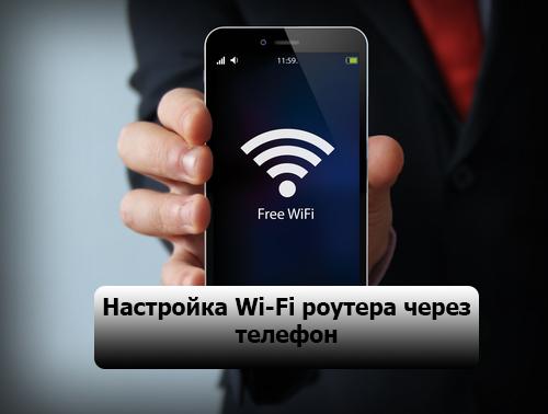 Настройка Wi-Fi роутера через телефон