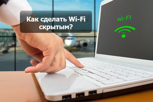 Как сделать Wi-Fi скрытым?