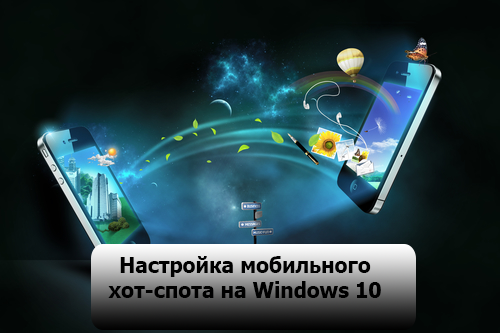 Настройка мобильного хот-спота на Windows 10