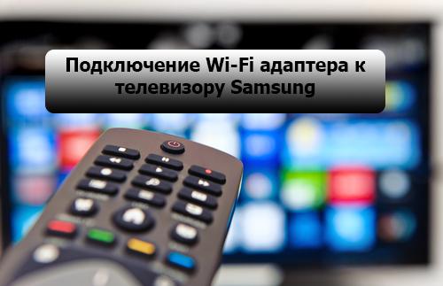 Подключение Wi-Fi адаптера к телевизору Samsung
