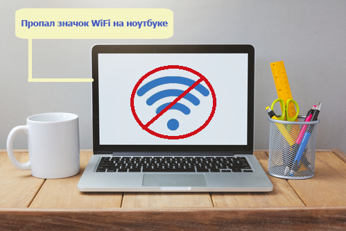 как найти значок WiFi на ноутбуке