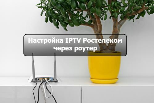 Как настроить IPTV Ростелеком через роутер