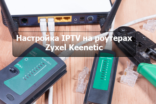 Настройка IPTV на роутерах Zyxel Keenetic