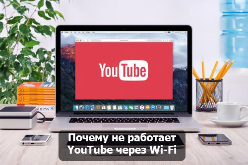 Почему не работает YouTube через Wi-Fi