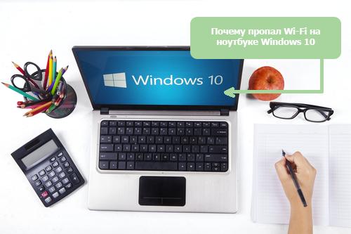 пропадает сеть WiFi на Windows 10