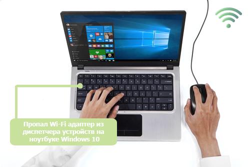 Wi-Fi адаптер из диспетчера устройств Windows 10