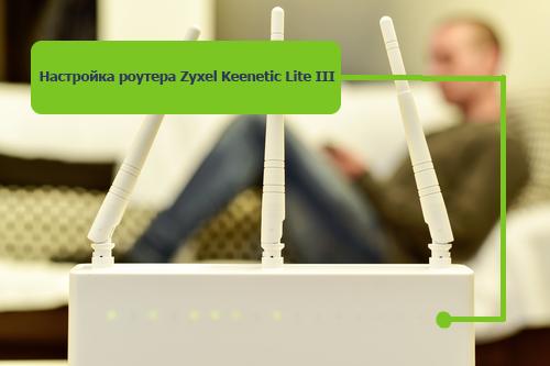 Как настроить роутер Zyxel Keenetic Lite III