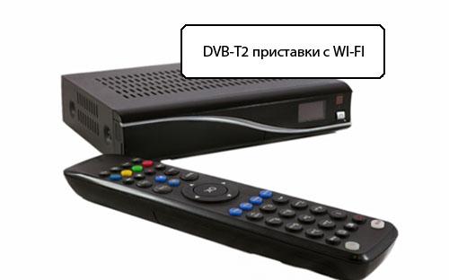 DVB-T2 приставки с WI-FI для просмотра IPTV