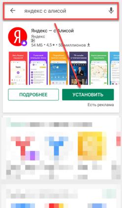 Установка приложения Яндекс Алиса