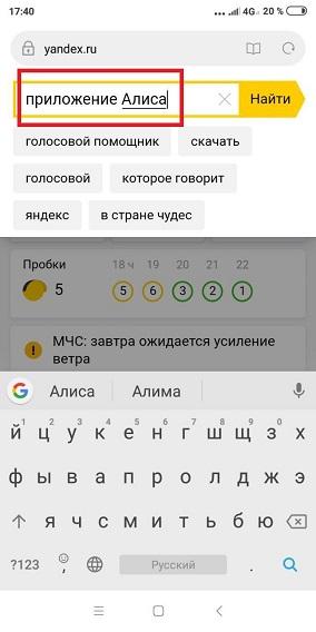 Скачать Яндекс Алису на телефон