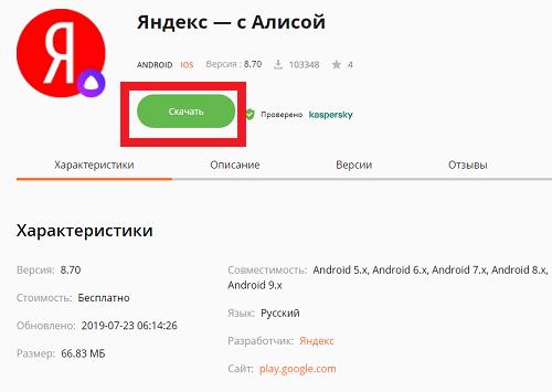 Приложение Алиса Яндекс сохранить на смартфон