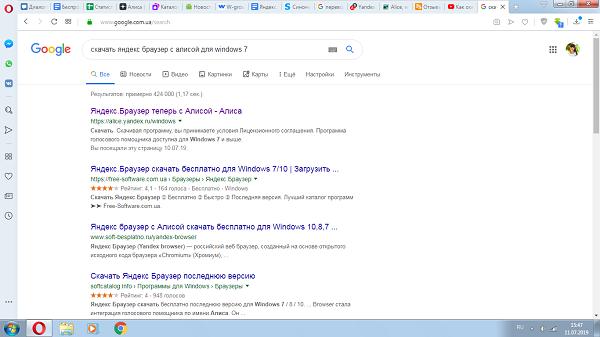 Поиск приложения Яндекс.Браузер для скачивания в интернете