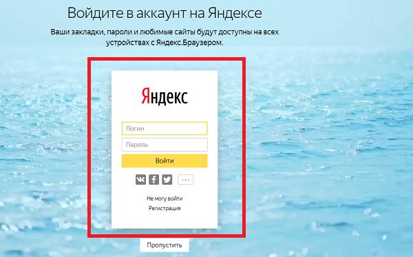 Создание аккаунта Яндекс