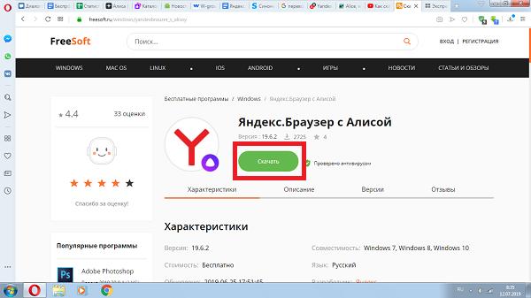 Скачать Яндекс.Браузер с Алисой можно на сайте FreeSoft