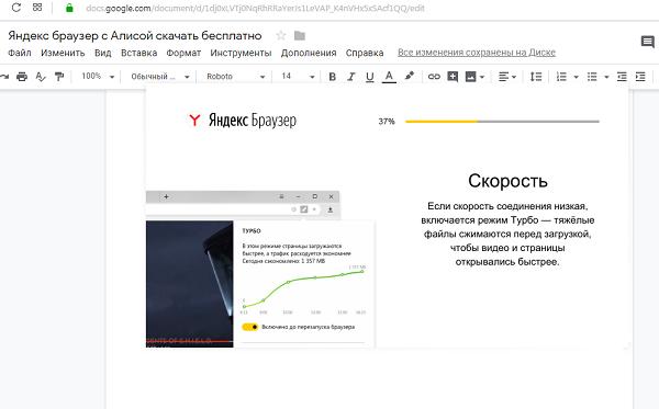 Процесс установки Яндекс.Браузера не займет много времени