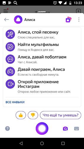 Как начать пользоваться Яндекс.Браузером с Алисой
