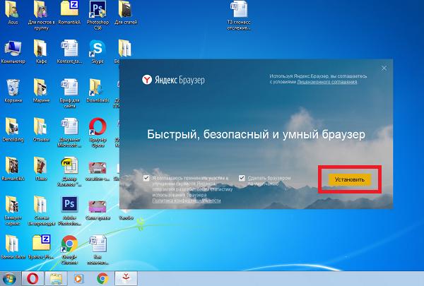 Завершение установки Яндекс.Браузера